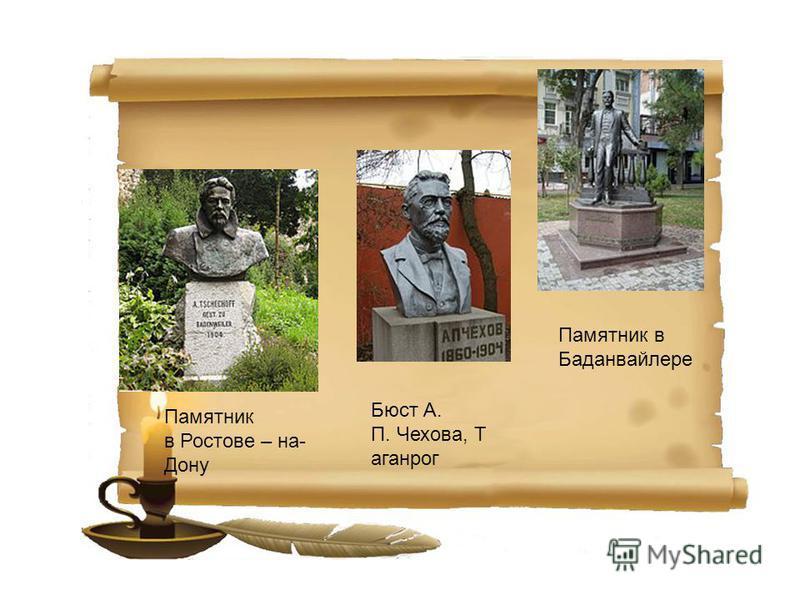 Памятник в Ростове – на- Дону Бюст А. П. Чехова, Т аганрог Памятник в Баданвайлере