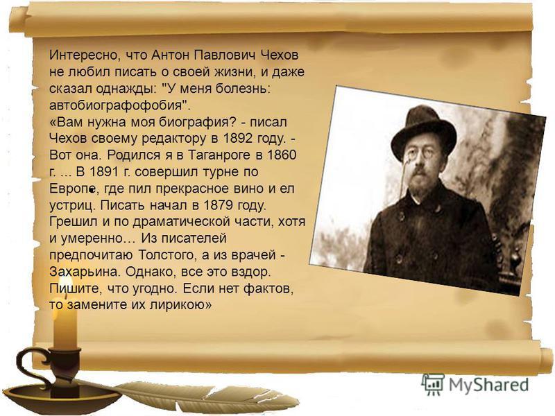 . Интересно, что Антон Павлович Чехов не любил писать о своей жизни, и даже сказал однажды: