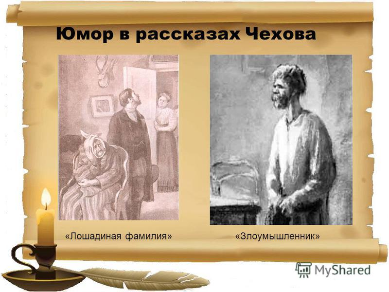 . Юмор в рассказах Чехова «Лошадиная фамилия»«Злоумышленник»