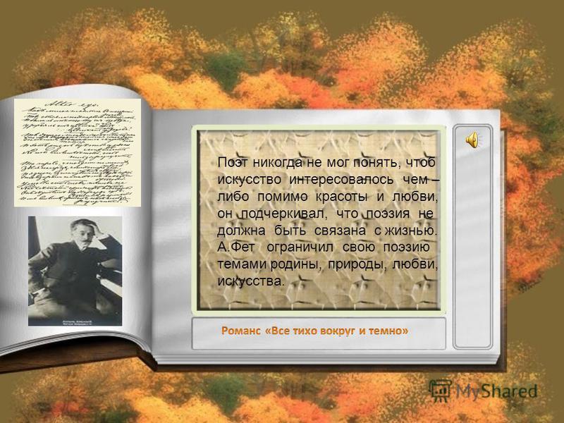Поэт никогда не мог понять, чтоб искусство интересовалось чем – либо помимо красоты и любви, он подчеркивал, что поэзия не должна быть связана с жизнью. А.Фет ограничил свою поэзию темами родины, природы, любви, искусства.