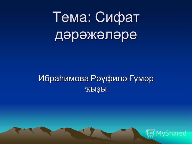Тема: Сифат дәрәжәләре Ибраһимова Рәүфилә Ғүмәр ҡ ы ҙ ы