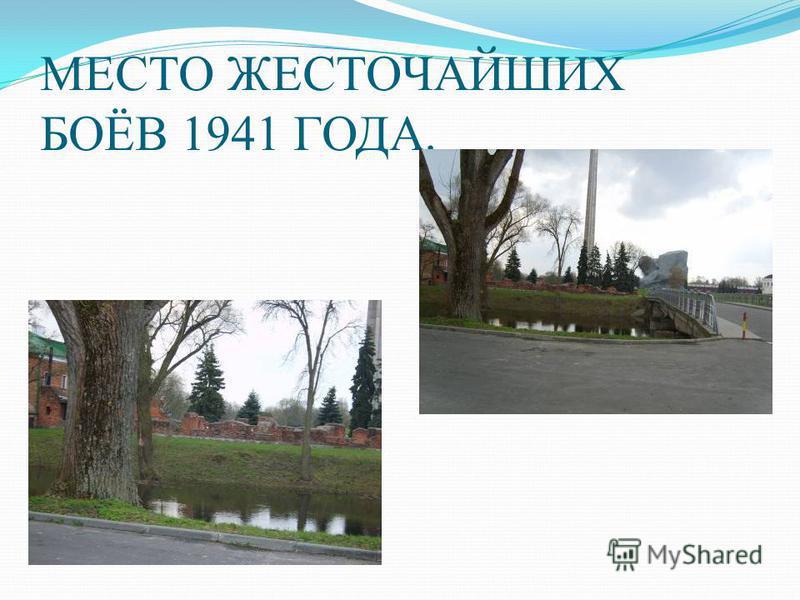 МЕСТО ЖЕСТОЧАЙШИХ БОЁВ 1941 ГОДА.