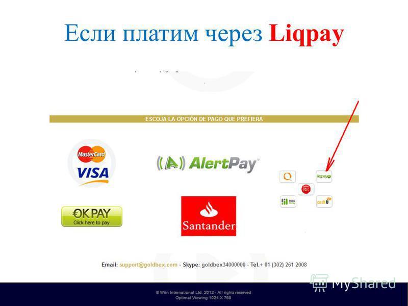 Если платим через Liqpay