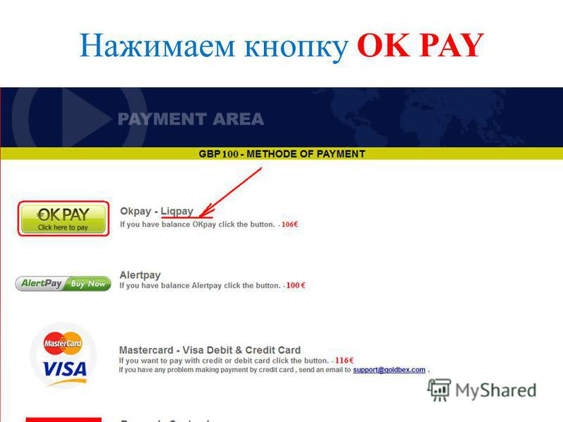Нажимаем кнопку OK PAY