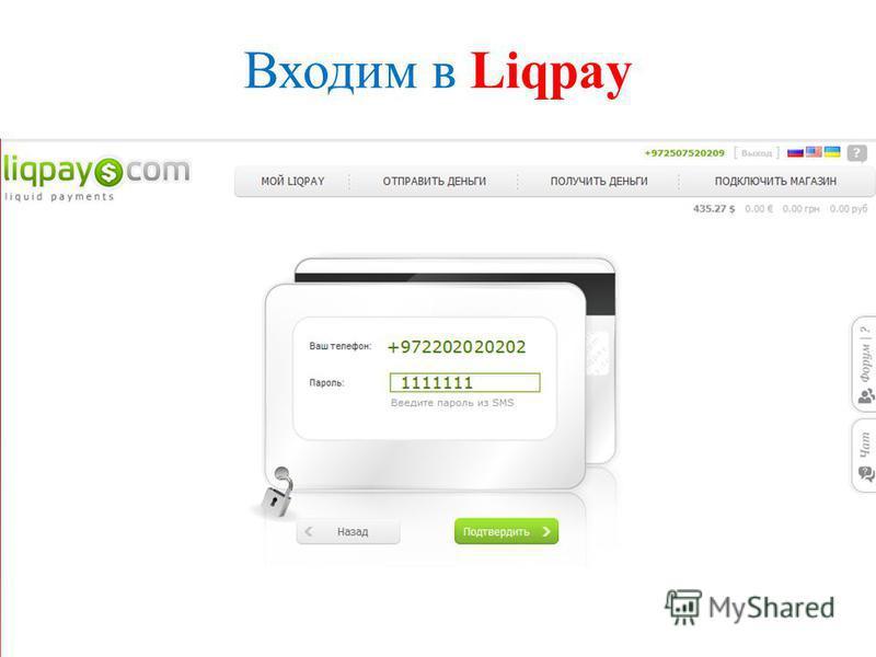 Входим в Liqpay