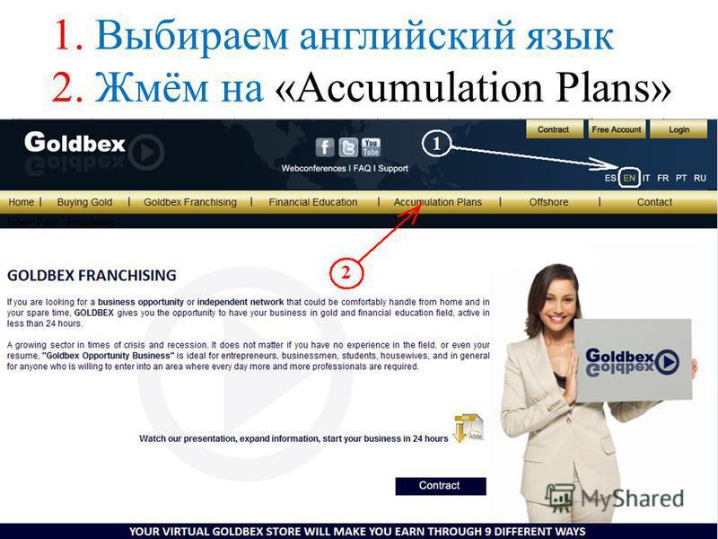 1. Выбираем английский язык 2. Жмём на «Accumulation Plans»