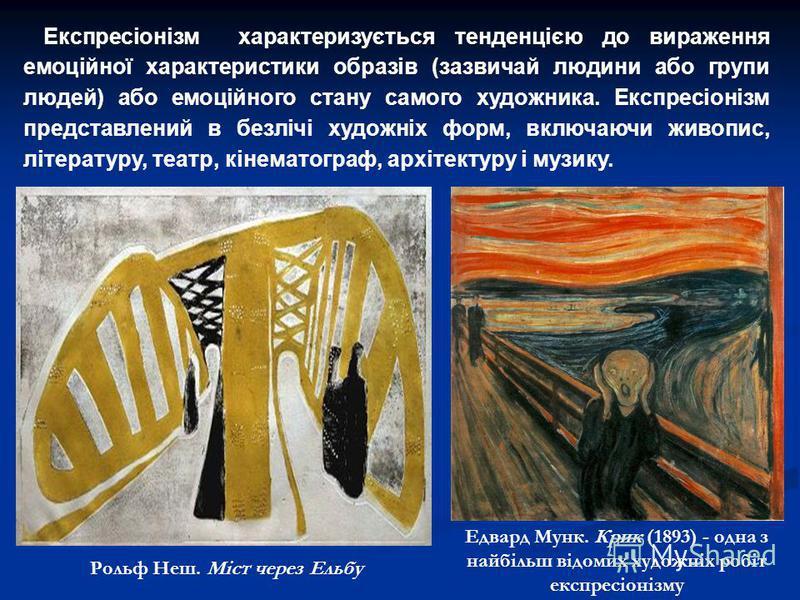 Експресіонізм характеризується тенденцією до вираження емоційної характеристики образів (зазвичай людини або групи людей) або емоційного стану самого художника. Експресіонізм представлений в безлічі художніх форм, включаючи живопис, літературу, театр