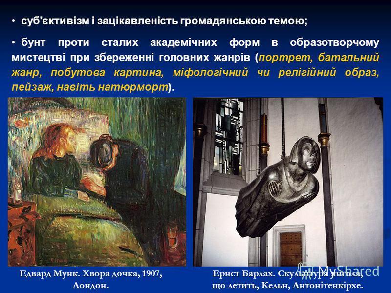 суб'єктивізм і зацікавленість громадянською темою; бунт проти сталих академічних форм в образотворчому мистецтві при збереженні головних жанрів (портрет, батальний жанр, побутова картина, міфологічний чи релігійний образ, пейзаж, навіть натюрморт). Е