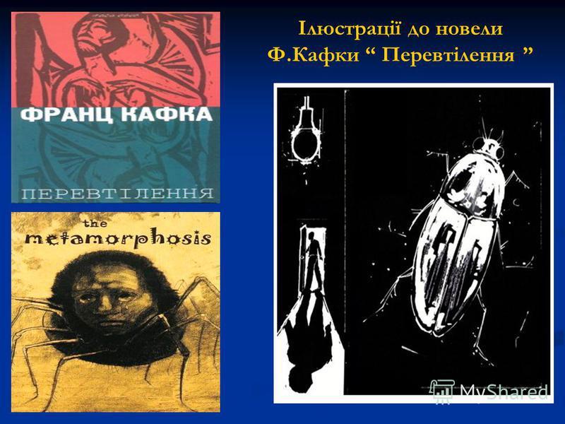 Ілюстрації до новели Ф.Кафки Перевтілення