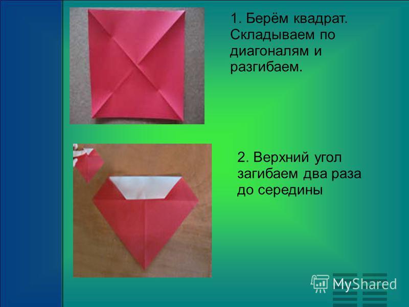 1. Берём квадрат. Складываем по диагоналям и разгибаем. 2. Верхний угол загибаем два раза до середины
