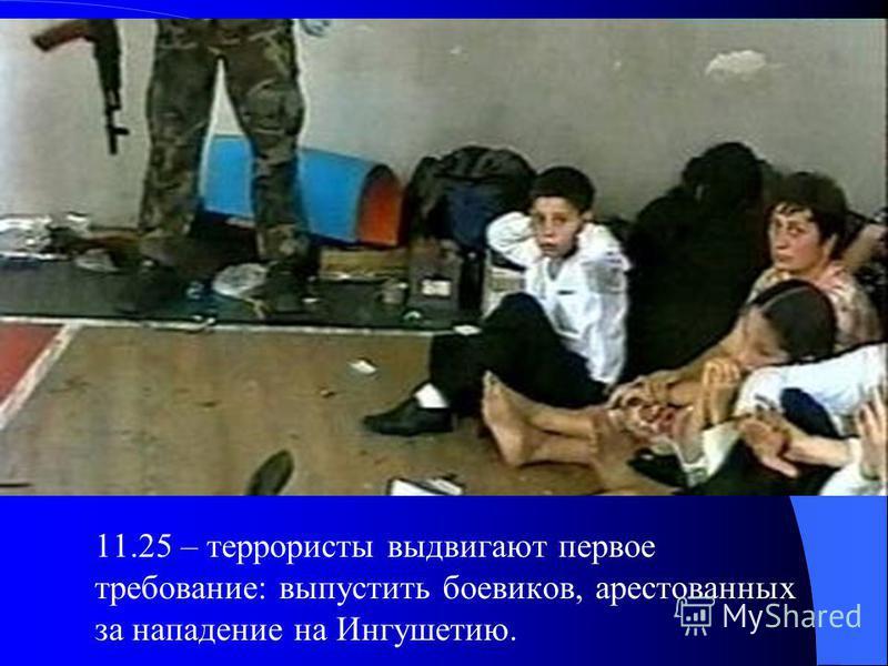 11.25 – террористы выдвигают первое требование: выпустить боевиков, арестованных за нападение на Ингушетию.
