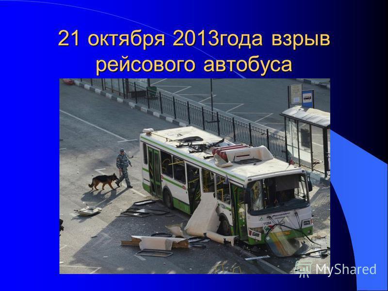 21 октября 2013 года взрыв рейсового автобуса
