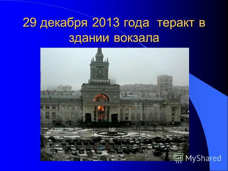 29 декабря 2013 года теракт в здании вокзала
