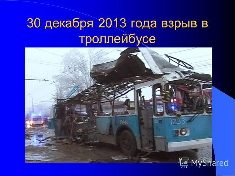 30 декабря 2013 года взрыв в троллейбусе