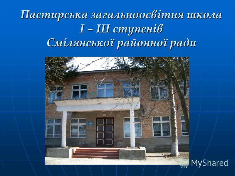 Пастирська загальноосвітня школа І – ІІІ ступенів Смілянської районної ради