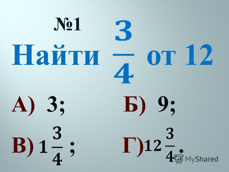Найти от 12 1 А) 3; Б) 9; В) ; Г).