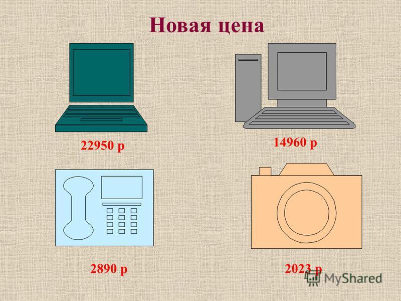 Новая цена 22950 р 14960 р 2890 р 2023 р