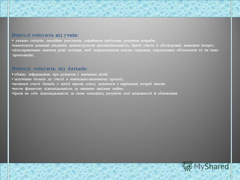 Виховна програма розроблена на основі: Програми
