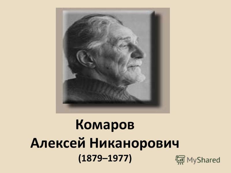 Комаров Алексей Никанорович (1879–1977)
