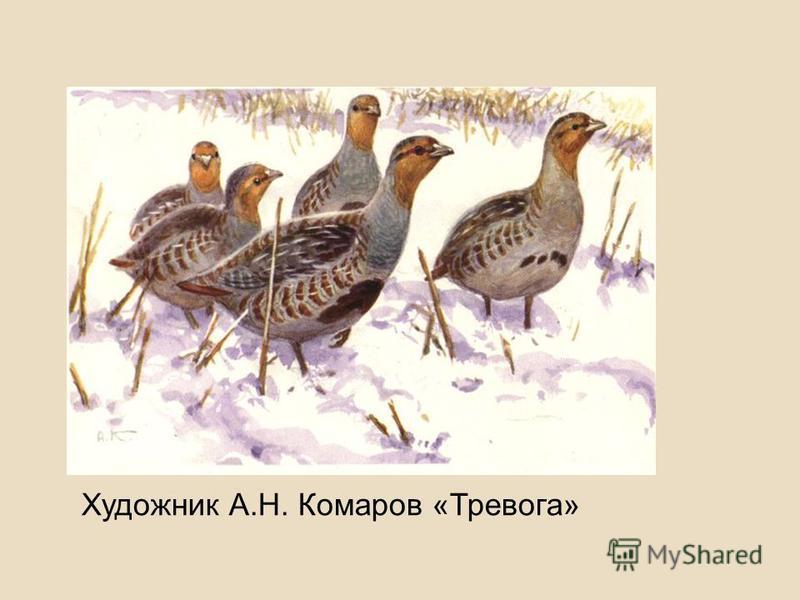 Художник А.Н. Комаров «Тревога»