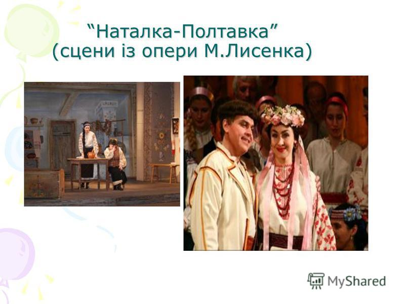Наталка-Полтавка (сцени із опери М.Лисенка)