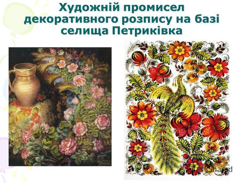Художній промисел декоративного розпису на базі селища Петриківка
