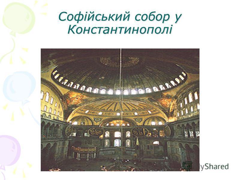 Софійський собор у Константинополі