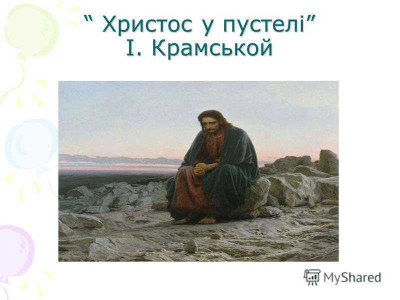 Христос у пустелі І. Крамськой Христос у пустелі І. Крамськой