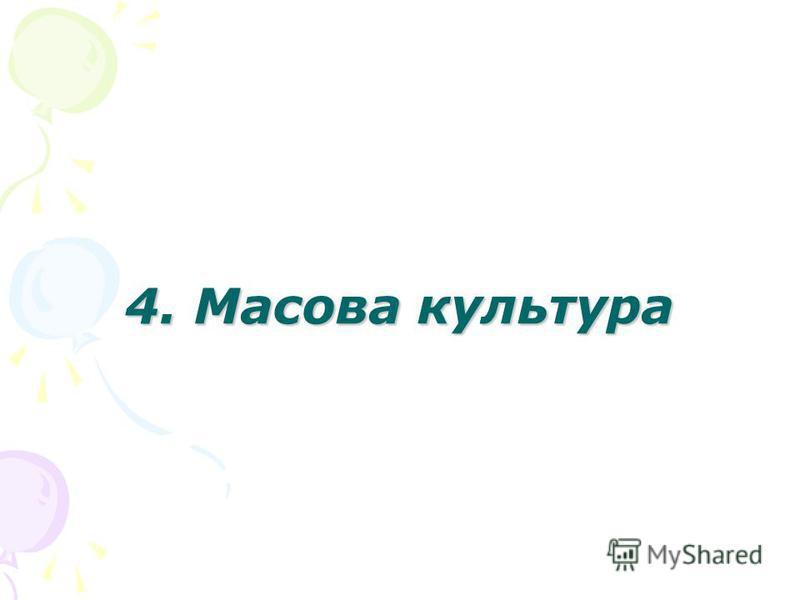 4. Масова культура