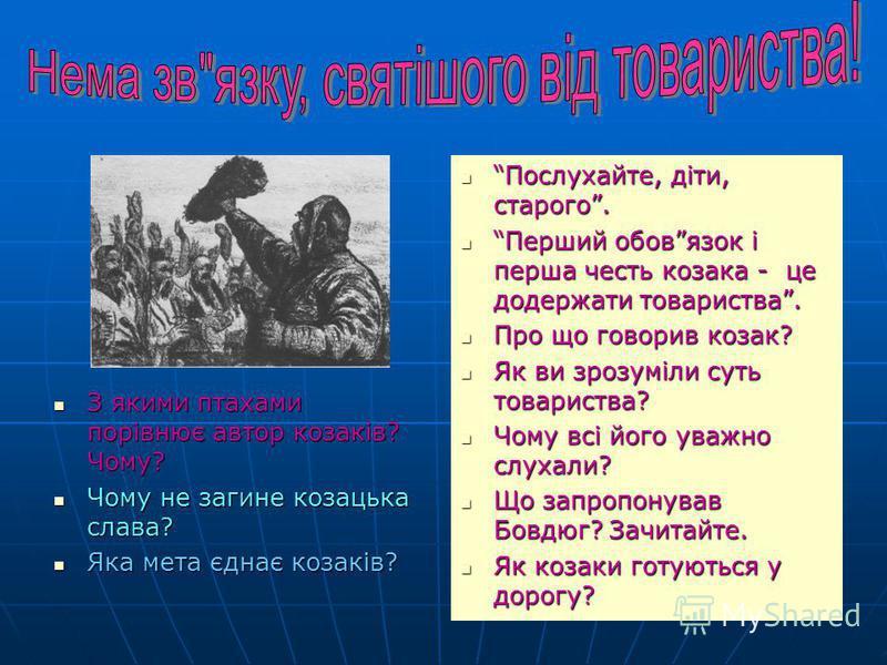 З якими птахами порівнює автор козаків? Чому? З якими птахами порівнює автор козаків? Чому? Чому не загине козацька слава? Чому не загине козацька слава? Яка мета єднає козаків? Яка мета єднає козаків? Послухайте, діти, старого. Послухайте, діти, ста