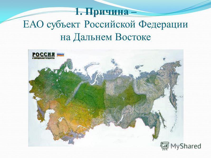 1. Причина – ЕАО субъект Российской Федерации на Дальнем Востоке