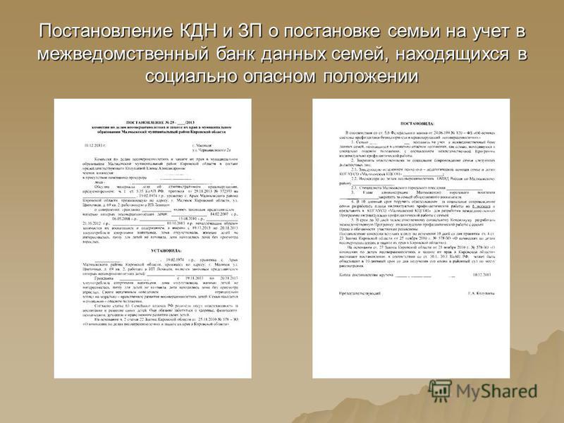 Постановление КДН и ЗП о постановке семьи на учет в межведомственный банк данных семей, находящихся в социально опасном положении