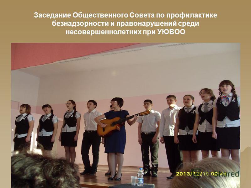 Заседание Общественного Совета по профилактике безнадзорности и правонарушений среди несовершеннолетних при УЮВОО