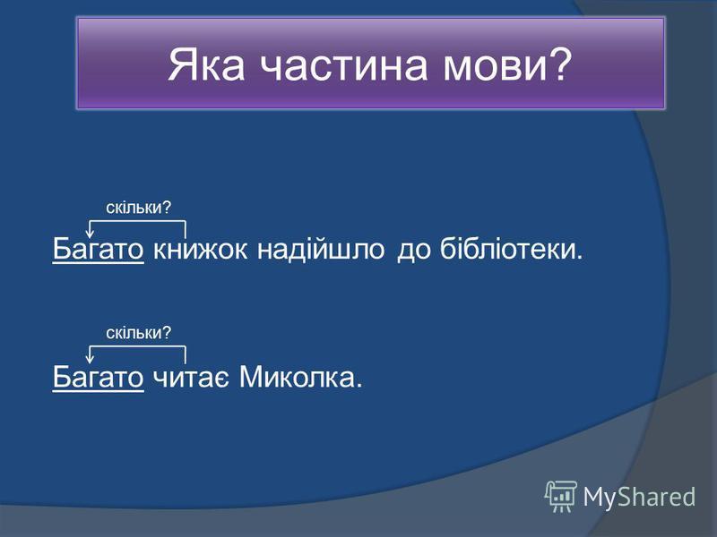 Яка частина мови? Багато книжок надійшло до бібліотеки. Багато читає Миколка. скільки?