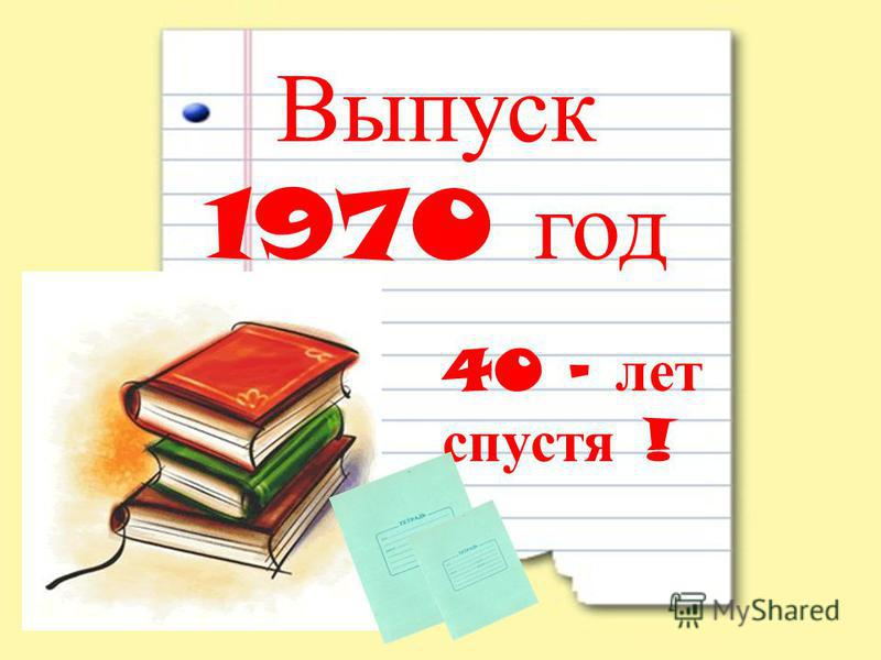 Выпуск 1970 год 40 - лет спустя !