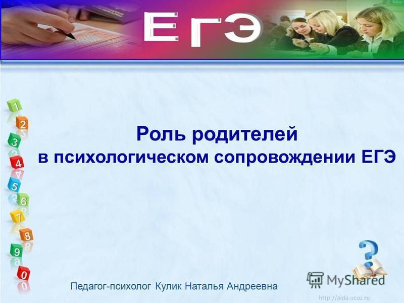 LOGO Роль родителей в психологическом сопровождении ЕГЭ Педагог-психолог Кулик Наталья Андреевна
