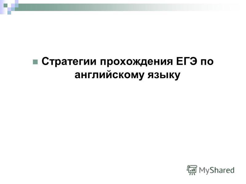 Стратегии прохождения ЕГЭ по английскому языку