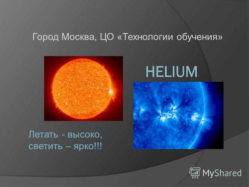 Город Москва, ЦО «Технологии обучения» Летать - высоко, светить – ярко!!!