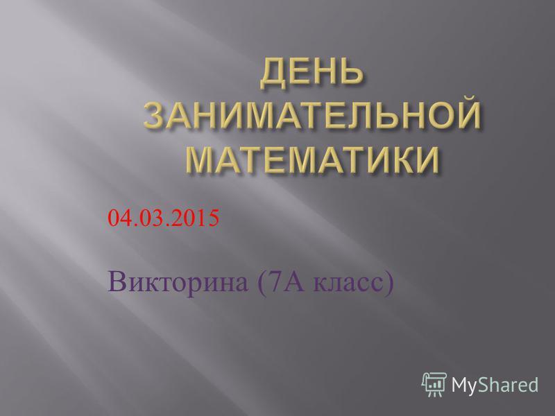 04.03.2015 Викторина (7 А класс )