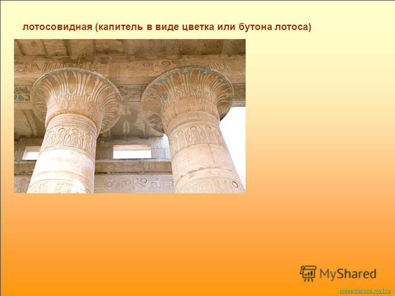 лотосовидная (капитель в виде цветка или бутона лотоса) presentations.my1.ru