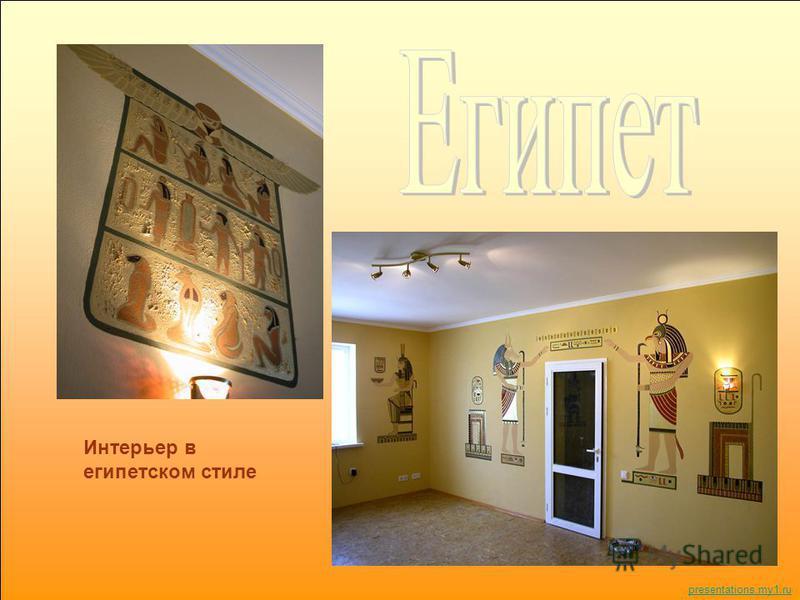 Интерьер в египетском стиле presentations.my1.ru