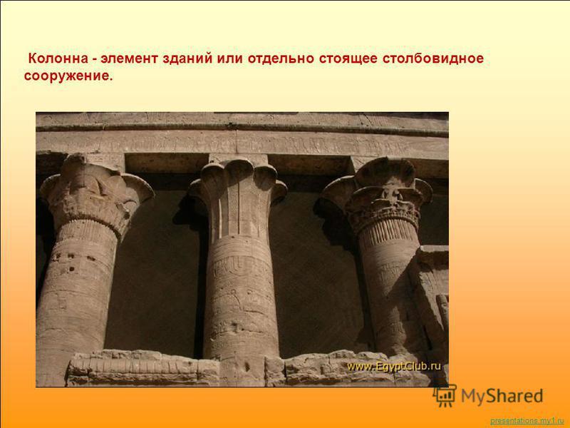 Колонна - элемент зданий или отдельно стоящее столбовидное сооружение. presentations.my1.ru
