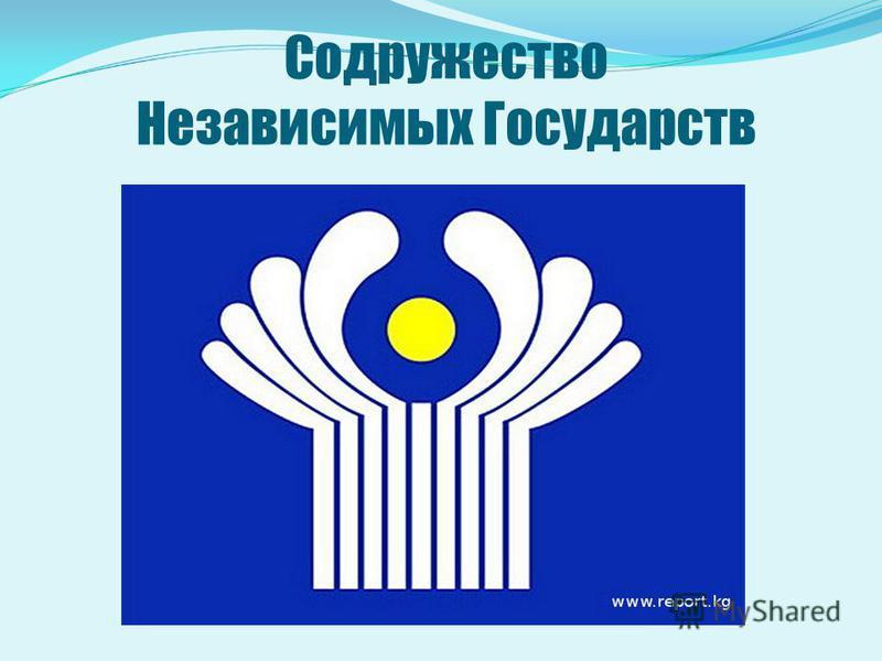 Содружество Независимых Государств