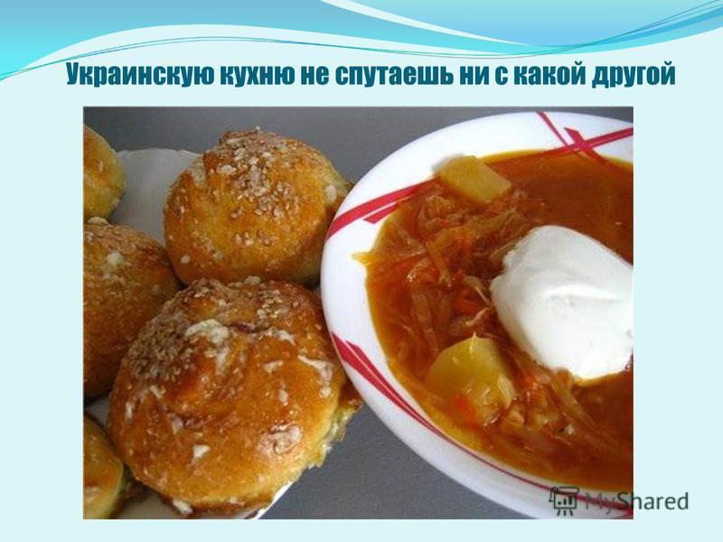 Украинскую кухню не спутаешь ни с какой другой
