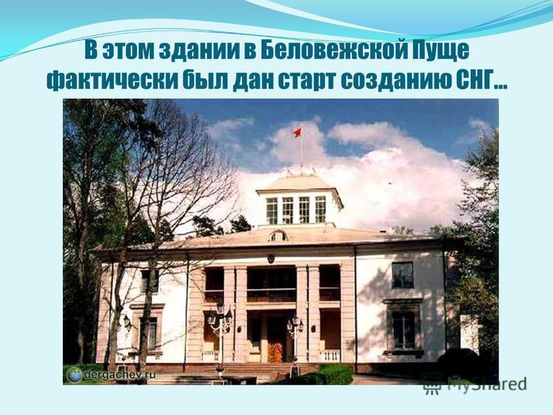 В этом здании в Беловежской Пуще фактически был дан старт созданию СНГ...