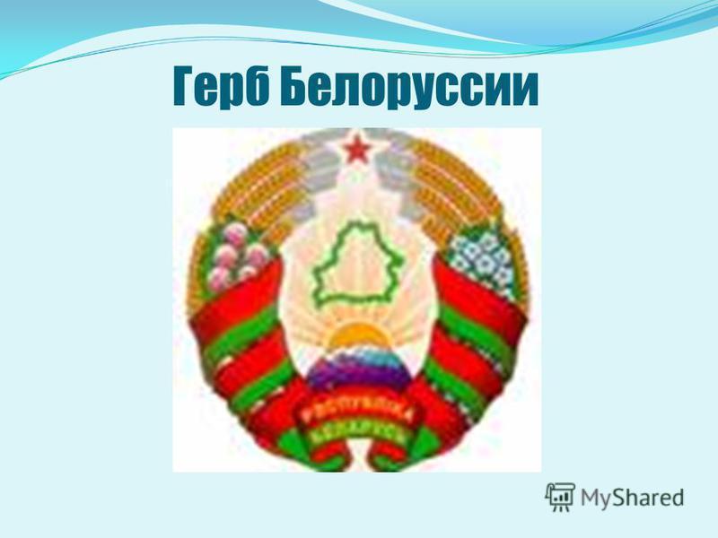 Герб Белоруссии