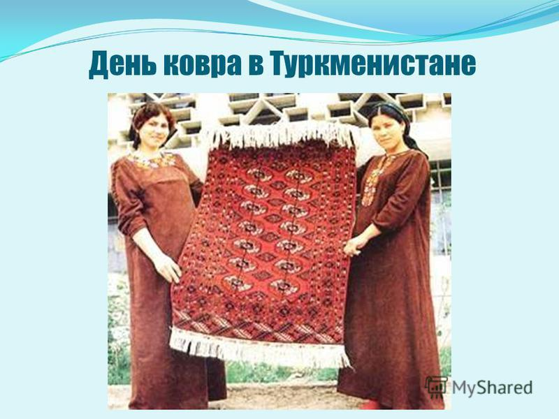 День ковра в Туркменистане