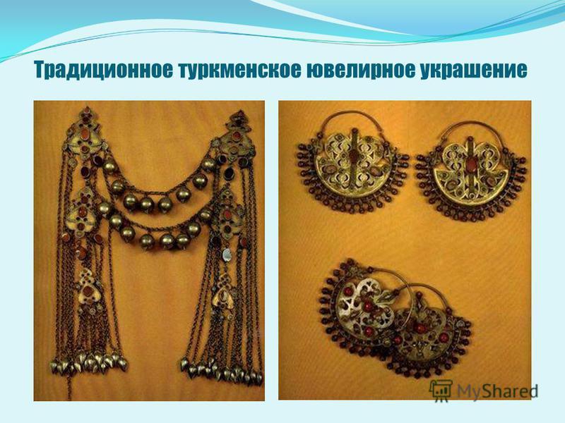 Традиционное туркменское ювелирное украшение