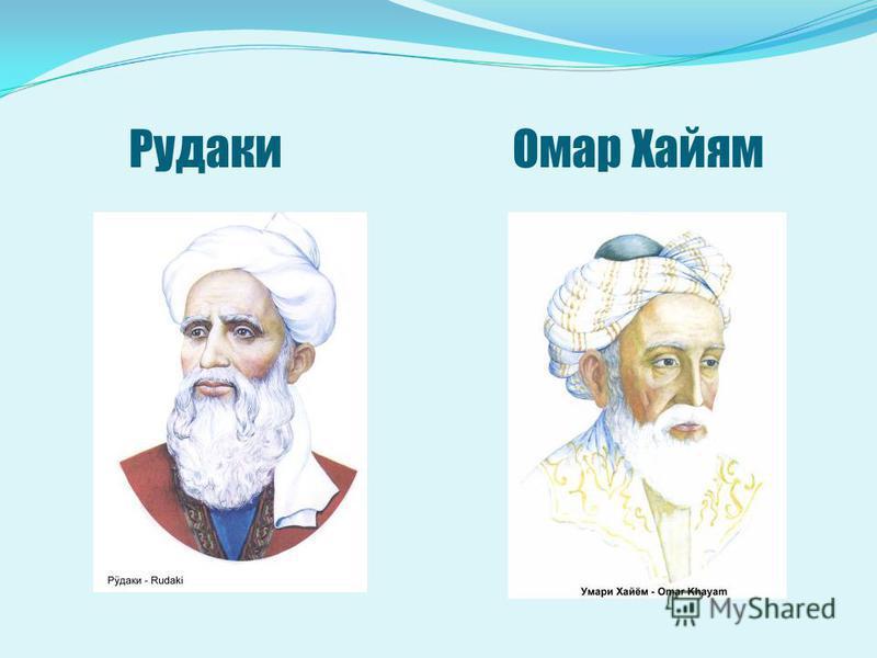 Рудаки Омар Хайям