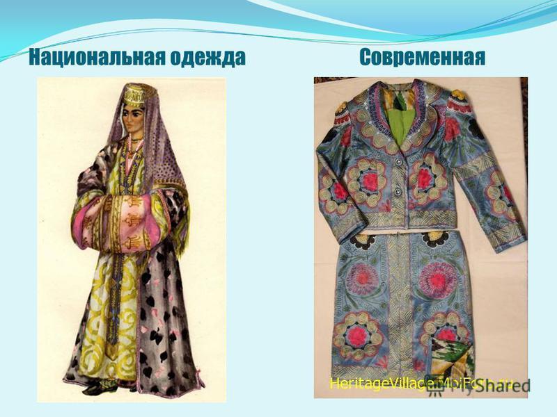 Национальная одежда Современная